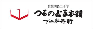 つるの玉子本舗公式サイト